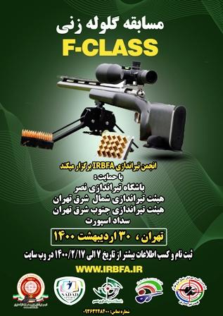 مسابقات F-Class